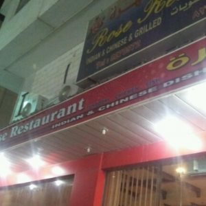 Rose Restaurant in Dammam