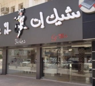 Shake It in Riyadh