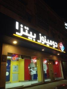 Domino's Pizza - Al Hamra in Riyadh