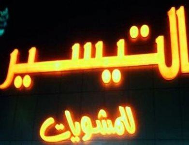 Al Taiseer Grill - Al Jubayr in Riyadh