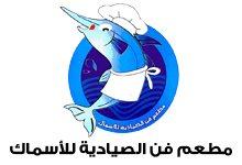 Fan Al Sayadiyah Restaurant in Dammam
