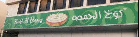 Kookh Al Hummus in Riyadh