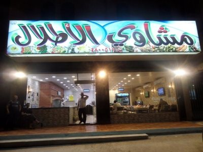 Al Atlal Grills - Al Mathar in Riyadh
