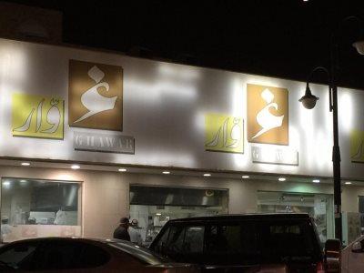 Ghawar - Al Maathar in Riyadh