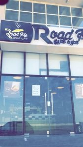 Road Pie - Al Anud in Dammam