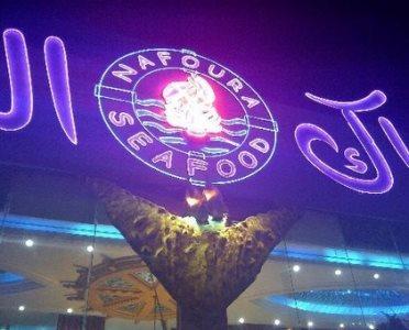 Al Nafoura Seafood Restaurant in Riyadh