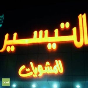 Al Taiseer Grill - Al Malaz in Riyadh