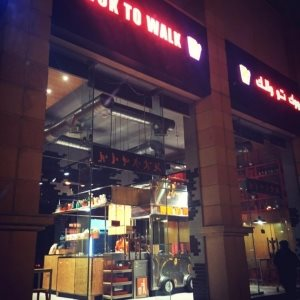 Wok To Walk - Al Malqa Plaza in Riyadh