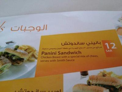 Auber Cafe - Al Malqa in Riyadh