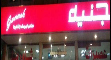 Genneh Restaurant - Al Mansour.. in Riyadh