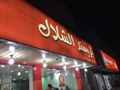 Shallal Broasted Restaurant in Riyadh