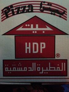 House Damascus Pie in Riyadh