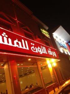 Waraq  Al Toot in Riyadh