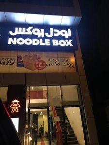Noodle Box - Al Mohammadiyah in Riyadh