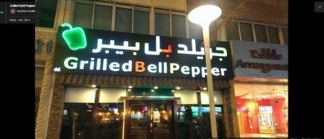 Grilled Bill Pepper - Restaura.. in Riyadh