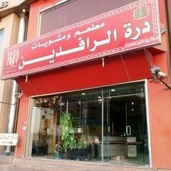 Durrat Al Rafedain in Riyadh