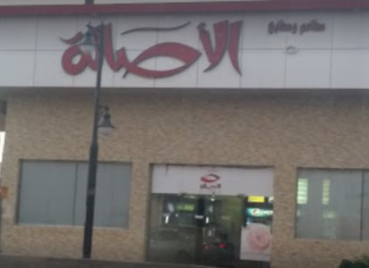 Rowad Al Asalah Restaurant - A.. in Riyadh
