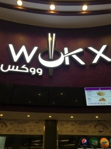 Wokx Restaurant in Riyadh