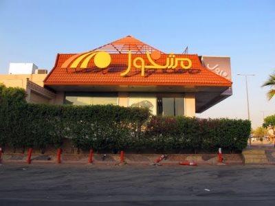 Mashkhoul - Restaurant in Riyadh