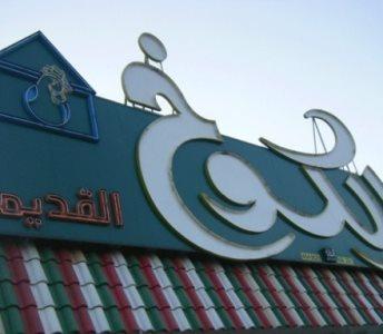 Al Kookh Al Qadeem - Al Mursal.. in Riyadh
