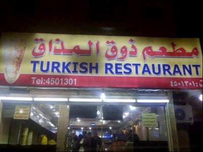 Zok Al Mazak Restaurant in Riyadh