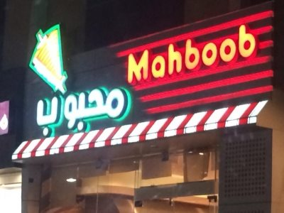 Mahboob Restaurant in Riyadh