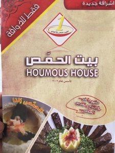 Houmous House -  Al Muruj in Riyadh