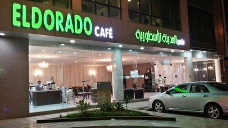 Eldorado Café in Riyadh
