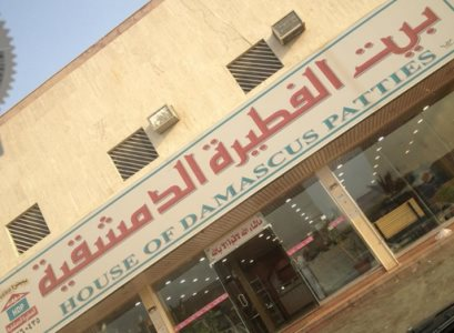 House of Damascus Patties in Riyadh
