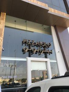 Pizzaiolo in Riyadh
