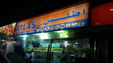 Atlas Restaurant in Dammam