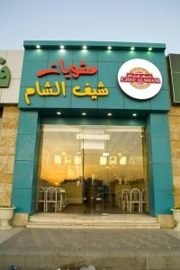 Chef Al Sham in Riyadh