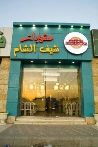 Chef Al Sham in Riyadh