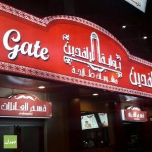 Bawabet Al Rafedain in Riyadh