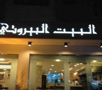 Al Bait Al Bairouti in Riyadh