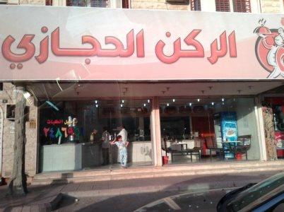 Hejazi Restaurant in Riyadh