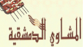 Al Mashawi Al Demashqeyya in Riyadh