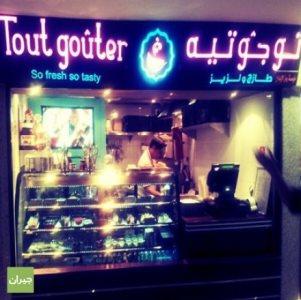Tout Gouter - Al Rabwah in Riyadh