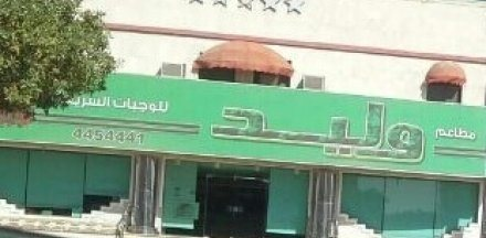 Waleed Restaurants - Ar Rawabi.. in Riyadh