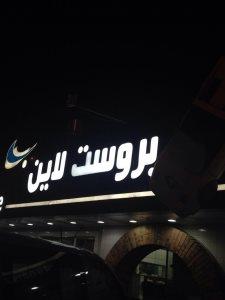Broasted Line in Riyadh