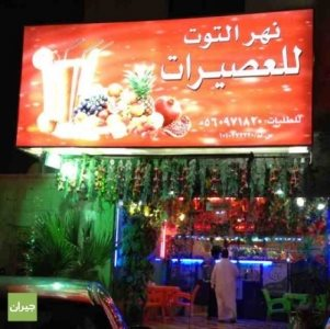 Nahar Al Tot - Juice Bar in Riyadh