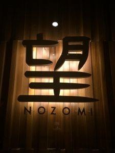 Nozomi in Riyadh