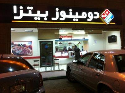 Domino's Pizza - Al Suwaidi in Riyadh