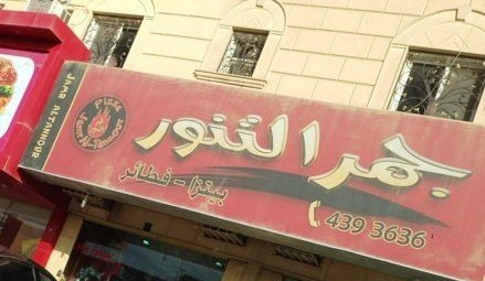 Jamr Al Tannour in Riyadh