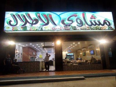 Al Atlal Grills - Al Ta'awon in Riyadh