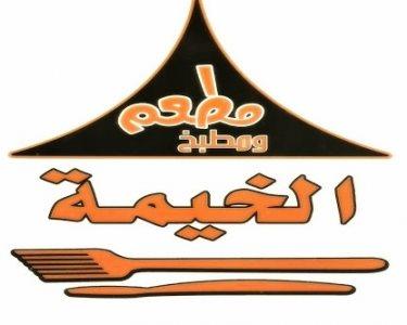 Al Khaymah  Restaurant in Riyadh
